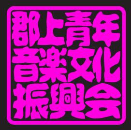 郡上青年音楽文化振興会1.jpg